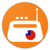 台灣收音機、台灣電台、網路收音機、網路電台,台灣廣播 图标