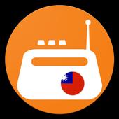 台灣收音機、台灣電台、網路收音機、網路電台,台灣廣播 ícone
