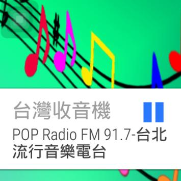 Taiwan Radio,Taiwan Station, Network Radio, Tuner screenshot 10