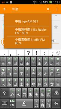 Taiwan Radio,Taiwan Station, Network Radio, Tuner screenshot 5