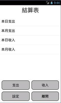 記帳小幫手 apk screenshot