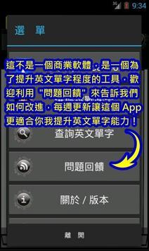 金門大學英文單字大獎賽 apk screenshot