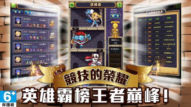 天天愛鬥-颯爽公測 apk screenshot