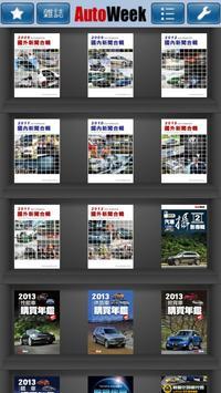 AutoWeek 汽車週刊 apk screenshot