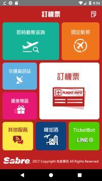 訂機票 poster
