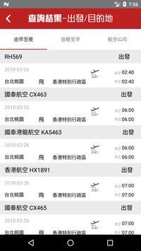 訂機票 screenshot 3