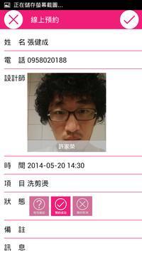話髮 apk screenshot