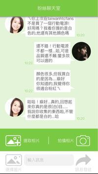 Hfans 粉絲即時通 screenshot 2