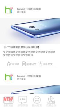 Hfans 粉絲即時通 screenshot 4