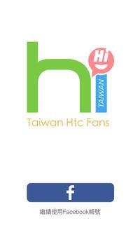 Hfans 粉絲即時通 screenshot 5