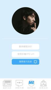 Hfans 粉絲即時通 screenshot 7