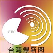 台灣爆新聞 icon