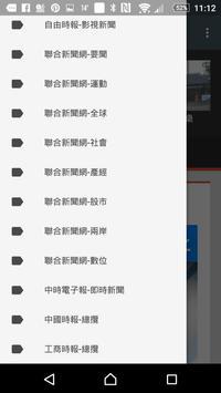台灣爆新聞 screenshot 2