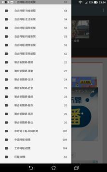 台灣爆新聞 screenshot 7
