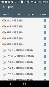 台灣爆新聞 screenshot 4