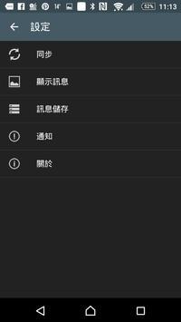 台灣爆新聞 apk screenshot
