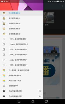 台灣爆新聞 screenshot 6