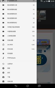 台灣爆新聞 screenshot 8