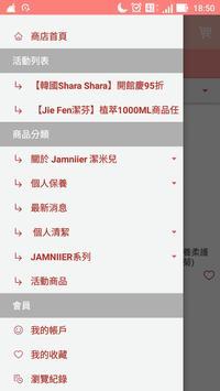潔米兒 screenshot 1