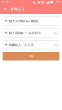 潔米兒 screenshot 2