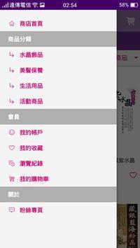 嘉霆精品商城 screenshot 1
