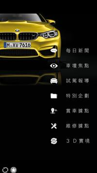 探索BMW apk screenshot