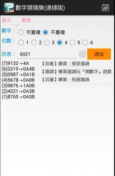 重複猜數字(連線對猜版) apk screenshot