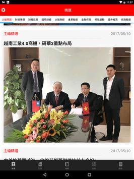 工商時報 apk screenshot
