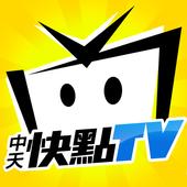 中天快點TV icon