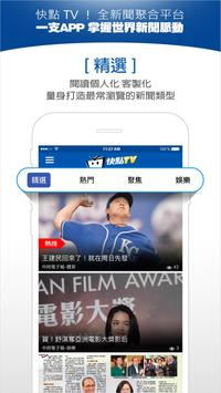 中天快點TV apk screenshot