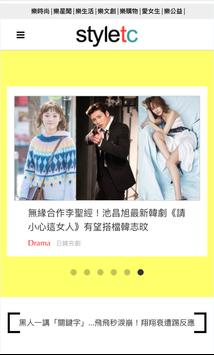 Styletc樂時尚 apk screenshot