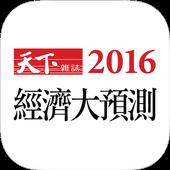 2017 經濟大預測 icon