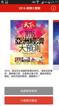 2017 經濟大預測 poster