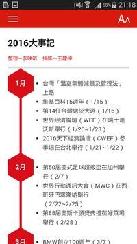 2017 經濟大預測 apk screenshot