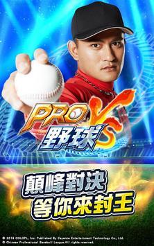 PRO野球VS - 傳奇球星 經典再現 海报