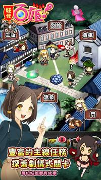 妖怪百姬 apk screenshot