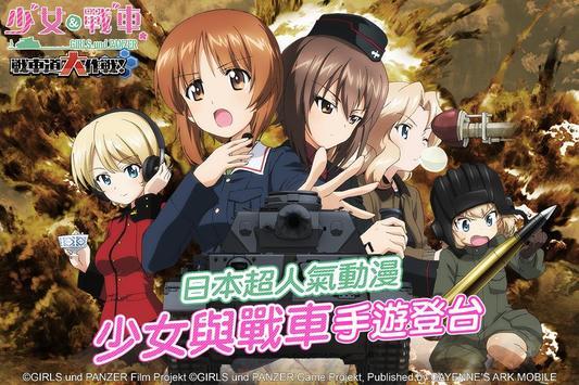 少女與戰車 戰車道大作戰 poster