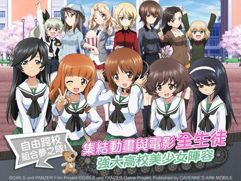 少女與戰車 戰車道大作戰 apk screenshot