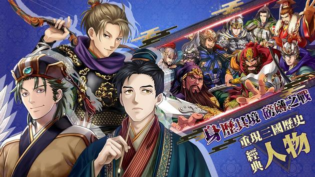 三皇之劍 apk screenshot
