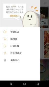 Gica - 專屬於您的品味象徵 apk screenshot
