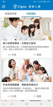 康健人壽 poster
