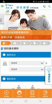 康健人壽 apk screenshot