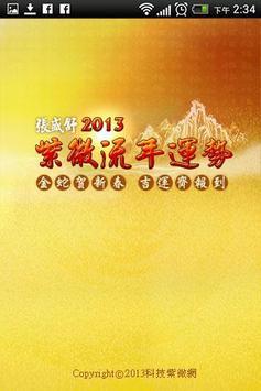 2013紫微流年運勢 poster
