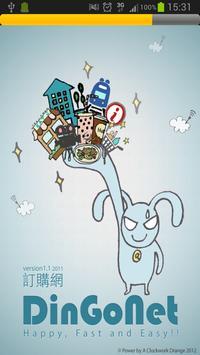 DinGoNet 訂購網 (Unreleased) poster