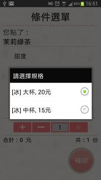 DinGoNet 訂購網 (Unreleased) apk screenshot