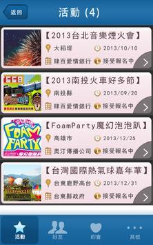 資訊月iToMeet apk screenshot