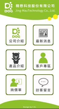 精懋科技股份有限公司 screenshot 1