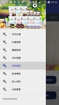 大爾元健康管理 screenshot 1