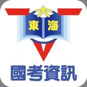 大東海國考資訊 icon