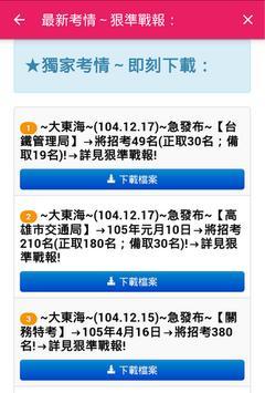 大東海國考資訊 screenshot 1